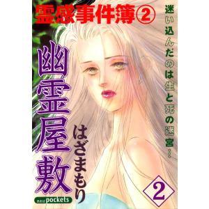 幽霊屋敷 (2) 電子書籍版 / はざまもり|ebookjapan