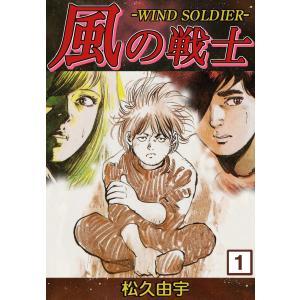 【初回50%OFFクーポン】風の戦士 -WIND SOLDIER- (1) 電子書籍版 / 松久由宇 ebookjapan