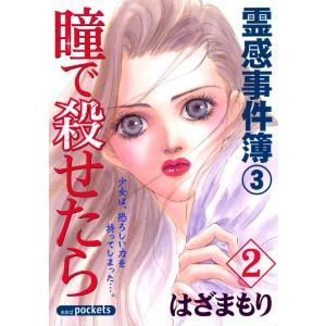 瞳で殺せたら (2) 電子書籍版 / はざまもり|ebookjapan