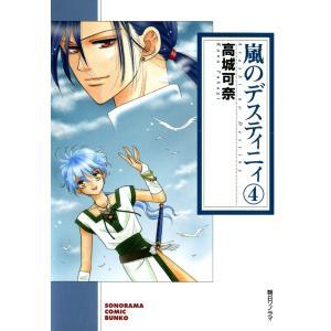 嵐のデスティニィ (4) 電子書籍版 / 高城可奈|ebookjapan