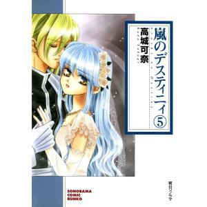 嵐のデスティニィ (5) 電子書籍版 / 高城可奈|ebookjapan