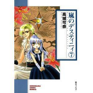 嵐のデスティニィ (7) 電子書籍版 / 高城可奈|ebookjapan