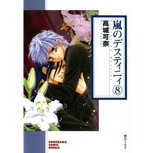 嵐のデスティニィ (8) 電子書籍版 / 高城可奈 ebookjapan