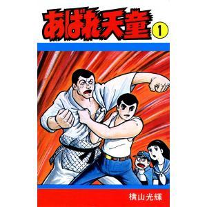 あばれ天童 (1) 電子書籍版 / 横山 光輝|ebookjapan