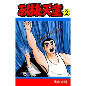 あばれ天童 (2) 電子書籍版 / 横山 光輝|ebookjapan
