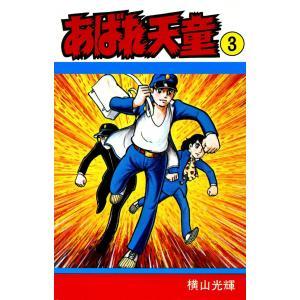あばれ天童 (3) 電子書籍版 / 横山 光輝|ebookjapan