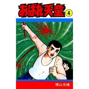 あばれ天童 (4) 電子書籍版 / 横山 光輝|ebookjapan