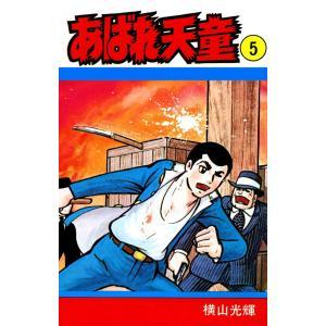 あばれ天童 (5) 電子書籍版 / 横山 光輝|ebookjapan