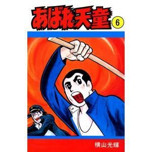 あばれ天童 (6) 電子書籍版 / 横山 光輝|ebookjapan