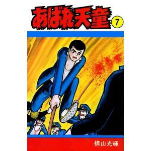 あばれ天童 (7) 電子書籍版 / 横山 光輝|ebookjapan