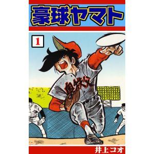 豪球ヤマト (1) 電子書籍版 / 井上コオ|ebookjapan