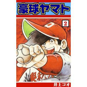 豪球ヤマト (2) 電子書籍版 / 井上コオ|ebookjapan