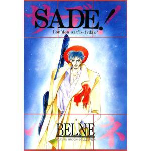 SADE! 電子書籍版 / BELNE|ebookjapan
