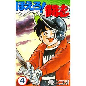 ほえろ!闘志 (4) 電子書籍版 / 井上コオ|ebookjapan