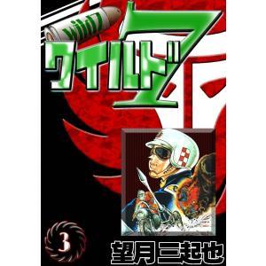 ワイルド7 (3) 電子書籍版 / 望月三起也|ebookjapan