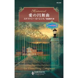 愛の円舞曲 電子書籍版 / ステファニー・ローレンス 翻訳:吉田 和代|ebookjapan