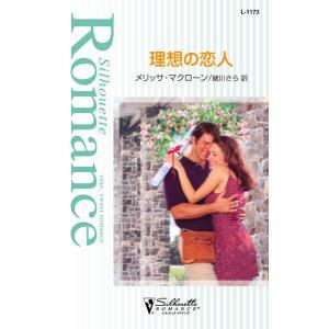 理想の恋人 電子書籍版 / メリッサ・マクローン 翻訳:緒川 さら|ebookjapan