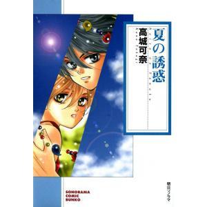 夏の誘惑 電子書籍版 / 高城可奈|ebookjapan