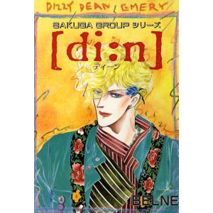 ディーン 電子書籍版 / BELNE|ebookjapan