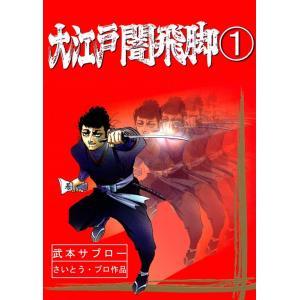 【初回50%OFFクーポン】大江戸闇飛脚 (1) 電子書籍版 / 武本 サブロー さいとう・プロ|ebookjapan