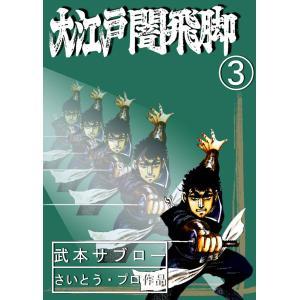 【初回50%OFFクーポン】大江戸闇飛脚 (3) 電子書籍版 / 武本 サブロー さいとう・プロ|ebookjapan