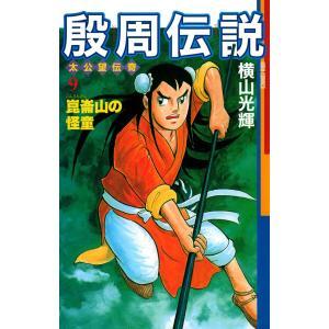 殷周伝説 (9) 電子書籍版 / 横山 光輝