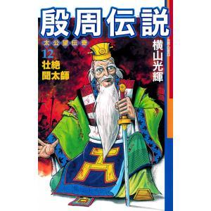 殷周伝説 (12) 電子書籍版 / 横山 光輝