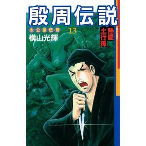 殷周伝説 (13) 電子書籍版 / 横山 光輝 ebookjapan