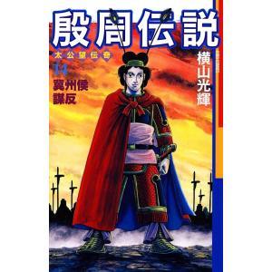 殷周伝説 (14) 電子書籍版 / 横山 光輝 ebookjapan