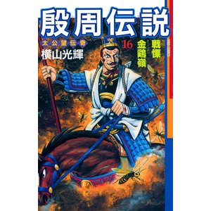 殷周伝説 (16) 電子書籍版 / 横山 光輝 ebookjapan