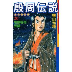 殷周伝説 (20) 電子書籍版 / 横山 光輝 ebookjapan