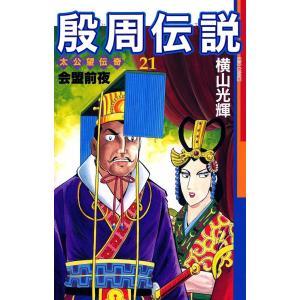 殷周伝説 (21) 電子書籍版 / 横山 光輝