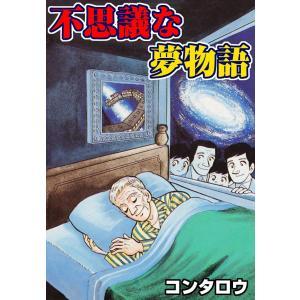 不思議な夢物語 電子書籍版 / コンタロウ|ebookjapan