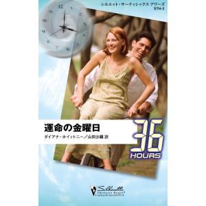 運命の金曜日 電子書籍版 / ダイアナ・ホイットニー 翻訳:山田 沙羅|ebookjapan