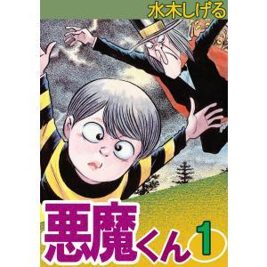 悪魔くん (1) 電子書籍版 / 水木しげる|ebookjapan