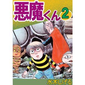 悪魔くん (2) 電子書籍版 / 水木しげる|ebookjapan