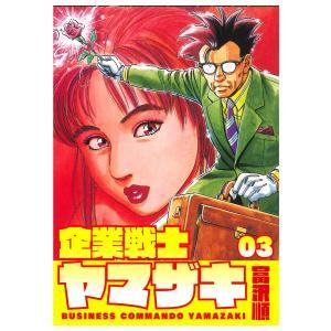 企業戦士YAMAZAKI (3) 電子書籍版 / 富沢順|ebookjapan