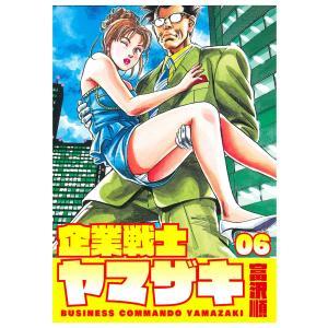 企業戦士YAMAZAKI (6) 電子書籍版 / 富沢順|ebookjapan