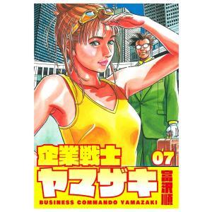 企業戦士YAMAZAKI (7) 電子書籍版 / 富沢順|ebookjapan