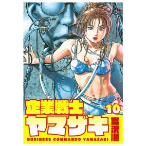 企業戦士YAMAZAKI (10) 電子書籍版 / 富沢順|ebookjapan