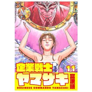 企業戦士YAMAZAKI (11) 電子書籍版 / 富沢順|ebookjapan