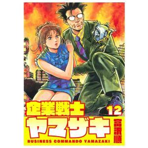 企業戦士YAMAZAKI (12) 電子書籍版 / 富沢順|ebookjapan