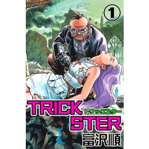 Trickster (1) 電子書籍版 / 富沢順|ebookjapan