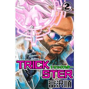 Trickster (2) 電子書籍版 / 富沢順|ebookjapan