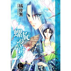 螺旋のかけら (7) 電子書籍版 / 橘 皆無|ebookjapan