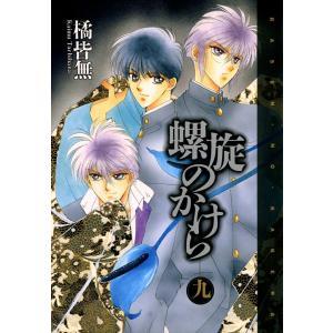 螺旋のかけら (9) 電子書籍版 / 橘 皆無|ebookjapan