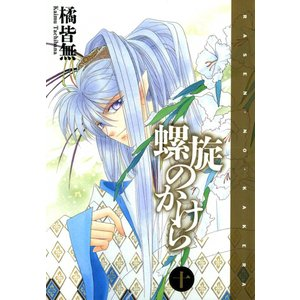 螺旋のかけら (10) 電子書籍版 / 橘 皆無|ebookjapan