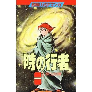 時の行者 (1) 電子書籍版 / 横山 光輝|ebookjapan