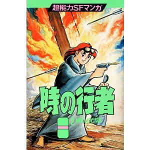 時の行者 (2) 電子書籍版 / 横山 光輝|ebookjapan