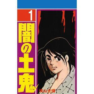闇の土鬼 (1) 電子書籍版 / 横山 光輝|ebookjapan